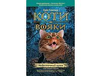 Книжка  серія Коти - вояки. Небезпечний шлях Книга 5