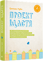 Книга Проект щастя