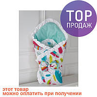 Конверт одеяло на выписку Перышки Демисезон / товары для детей