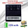 Аккумулятор оригинал HTC 7 Surround (BD26100) 1230(мА/ч)
