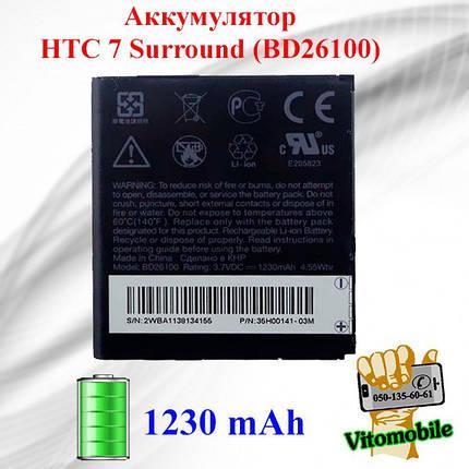 Аккумулятор оригинал HTC 7 Surround (BD26100) 1230(мА/ч), фото 2