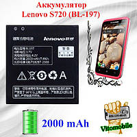Аккумулятор оригинал Lenovo S720 (BL197) 2000 mAh