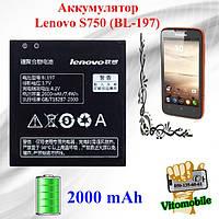 Аккумулятор оригинал Lenovo S750 (BL197) 2000 mAh