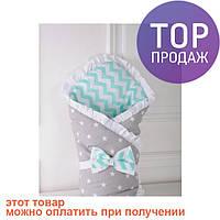 Конверт одеяло на выписку Мятный Демисезон / товары для детей