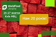 20 Міжнародна виставка WorldFood Ukraine 2017