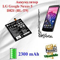 Аккумулятор оригинал LG Google Nexus 5 D821 (BL-T9) 2300 mAh