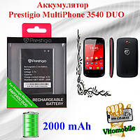 Аккумулятор оригинал Prestigio MultiPhone 3540 DUO (PAP3540) 2000 мА/час
