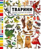 Книга в картинках Тварини Вивчаємо кольори і цифри Подарункова, фото 1
