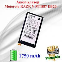 Аккумулятор оригинал Motorola RAZR V MT887 (EB20) 1750 mAh