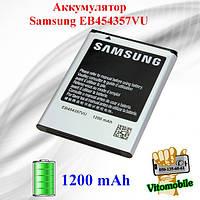 Аккумулятор оригинал Samsung EB454357VU 1200 mAh
