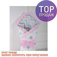 Конверт одеяло на выписку Зефирка Демисезон / товары для детей