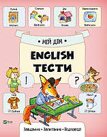 Изучение английского языка Мій дім (укр)English Тести