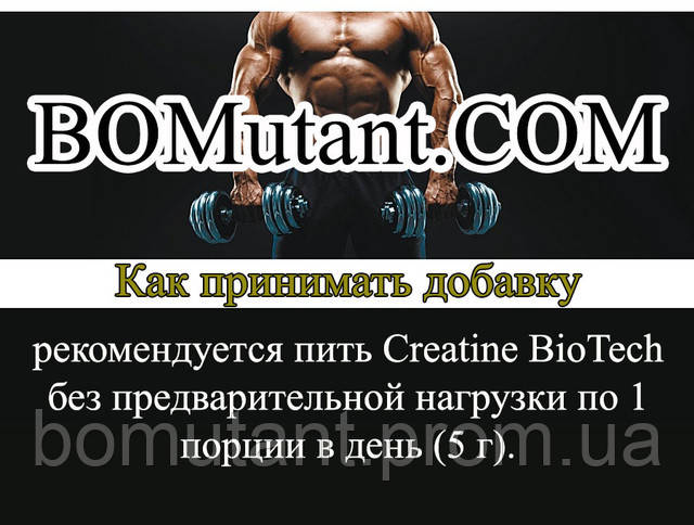 как принимать BioTech 100% Creatine Monohydrate 500 гр