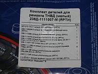Р/к деталей для ремонта ТНВД малый РТИ (пр-во Россия) 238Д-1111007-М