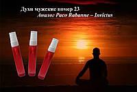 Духи мужские номер 23 – аналог Paco Rabanne – Invictus - 23мл