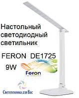 Настольный светодиодный светильник  Feron DE1725 белый 9W