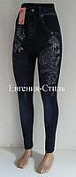 Лосины под джинсы женские на махре 46-54, фото 1
