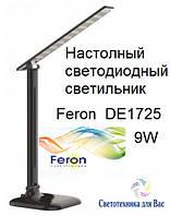 Настольный светодиодный светильник  Feron DE1725 чёрный 9W