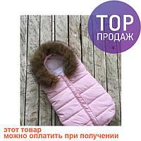 Конверт для новорожденного Дутик Snowman Pinck  / товары для детей