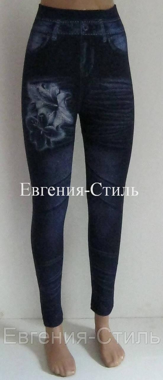 Лосины-джинсы женские на махре 46-54
