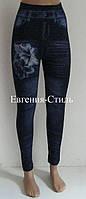 Лосины-джинсы женские на махре 46-54, фото 1