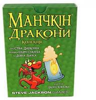 Настольная игра Третя Планета Манчкин. Драконы укр. (10513)