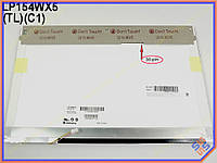 "Матрица для ноутбука 15.4"" LG-Philips LP154WX5-TLC1 (1280*800, 30Pin справа, CCFL-1 лампа, Глянцевая). Матрица для ноутбуков с диагональю 15.4"" лампой"