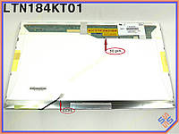 "Матрица 18.4"" Samsung LTN184KT01-F01 1-CCFL- лампа подсветки (Глянцевая, WXGA+ + 1680*945 30Pin)."