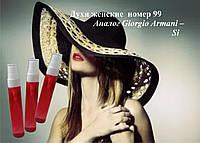ЛЮКС Копии. Стойкость до 12 ч!!! Франция.Духи женские  номер 99 – аналог Giorgio Armani – Si - 23мл
