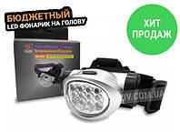 Налобный фонарь диодный фонарик 12 LED 603-12