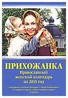 Прихожанка. Православный женский календарь на 2018 год, фото 1