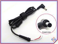 DC кабель ASUS, Toshiba, Lenovo (5.5*2.5). 30W - 120W от блока питания к ноутбуку. Кабель с ферритовым фильтром и застежкой.