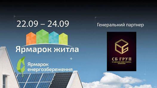 Ярмарок житла + Ярмарок енергозбереження у ТЦ МАРК
