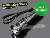 Светодиодный ручной фонарь фонарик X-Balog BL-1898B XML T6