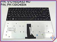 Клавиатура для ноутбука ACER Aspire 3830T, 4830T, 4830G, 3830TG, TM 3830, 4755G, 4830 ( RU Black ). Оригинальная клавиатура. Русская раскладка