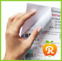 Печать наклеек (стикеров) на самоклеющейся бумаге