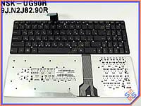 Клавиатура для ноутбука ASUS K55N ( RU Black без рамки). Оригинальная клавиатура. Русская раскладка. Цвет Черный.