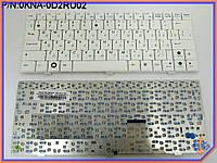 Клавиатура для нeтбука ASUS EEE PC 1000HE ( RU White). Оригинальная клавиатура. Русская раскладка. Цвет Белый.