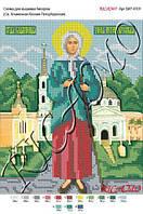 Схема для вышивки бисером (Св. блаженная Ксения Петербургская)