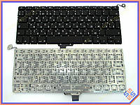 """Клавиатура для ноутбука APPLE Macbook Pro Unibody A1278 13.3"""" (RU BLACK, Вертикальный Enter). Оригинальная новая. Цвет Черный."""