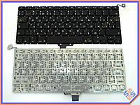 """Клавиатура для ноутбука APPLE Macbook Pro Unibody MB467 13.3"""" (RU BLACK, Вертикальный Enter). Оригинальная новая. Цвет Черный."""