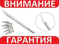 Радиомонтажный скальпель, канцелярский нож с 5 сменными лезвиями