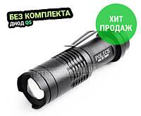 Светодиодный ручной фонарь фонарик POLICE BL-8468 Q5 без комплекта
