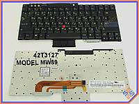 Клавиатура для ноутбука Lenovo ThinkPad T60, T61, T500, T400, R500, R400, R60, R61, Z60, Z61 42T3127 MW89 ( RU BLACK ). Оригинальная клавиатура.