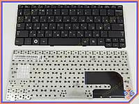 Клавиатура для ноутбука Samsung N148, N150, N100, N128, N145, N143, NB30, NB20 ( RU Black ). Оригинальная клавиатура. Русская раскладка.