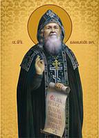 Св. Амфілохій