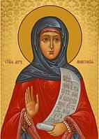 Св. Анастасія