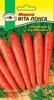 Семена Морковь Вита Лонга 10 граммов  PNOS