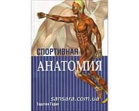 """Герке Торстен """"Спортивная анатомия"""""""