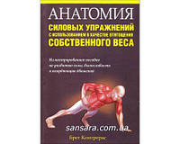 """Контрерас Брет """"Анатомия силовых упражнений с использованием в качестве отягощения собственного веса"""""""